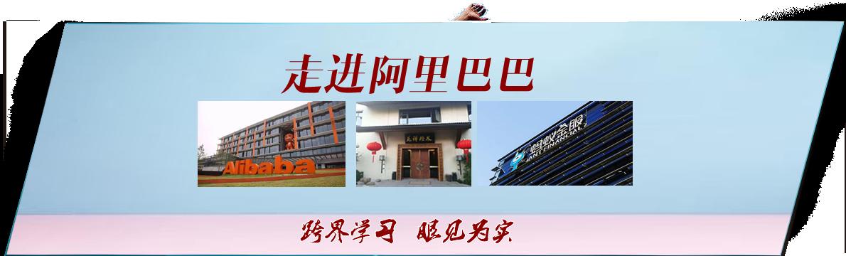 娃哈哈俱乐部网站_杭州标杆企业考察「阿里巴巴参观」阿里商务考察